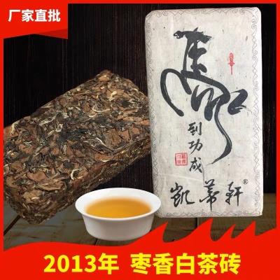 陈年高山福鼎白茶砖野生老白茶 老寿眉老贡眉枣香浓烈茶砖250克