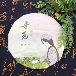 2018年头采正宗福鼎白茶特级白牡丹王巧克力状白茶饼福建茶叶150g