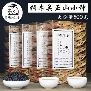 武夷红茶正山小种特级蜜香型原味500克小袋装包邮