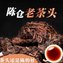 超耐泡 云南普洱茶熟茶散装沱茶冰岛古树老茶头陈年普洱茶老茶头500g
