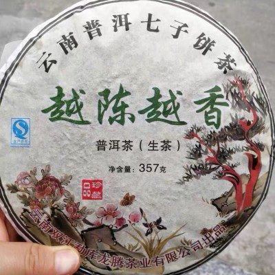云南普洱七子饼茶双江勐库珍藏品越陈越香普洱茶生茶1饼357克醇香型茶饼