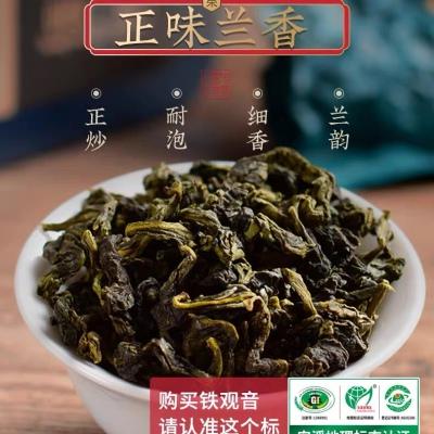 正宗安溪特级铁观音茶叶清香型2019新茶铁观音小包装盒装