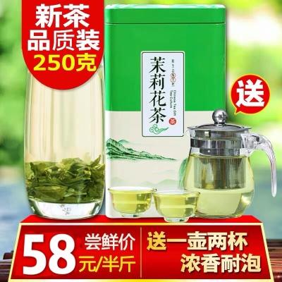 2020新茶茉莉花茶叶 散装浓香型小白毫茉莉花茶罐装新茶250克