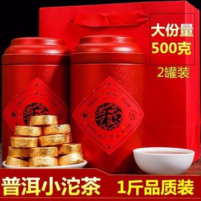 普洱茶叶熟茶迷你小沱茶散茶 原味熟茶小茶饼500克礼盒茶罐装
