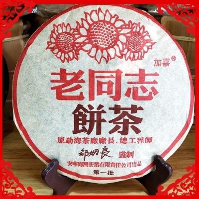 普洱茶熟茶2004年老同志普洱茶熟茶 七子饼第一批珍藏品