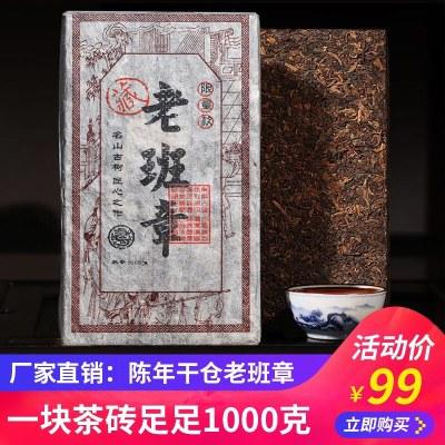 【新店冲量】云南老班章普洱茶熟茶茶叶茶砖老茶特级古树茶1000克
