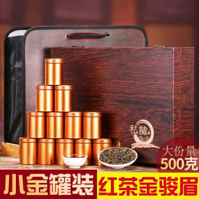 小罐装 金骏眉红茶 新茶武夷山春茶散装小金罐装茶金俊眉茶叶500g