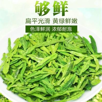 【一芽二叶】2020新茶 雨前龙井绿茶茶叶高山春茶浓香型散装250g