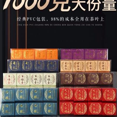 【八款2斤装】武夷岩茶大红袍茶叶特级正宗肉桂水仙奇兰茶叶组合