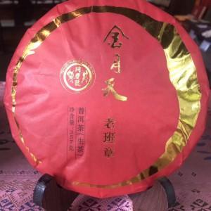 【金月天·老班章】 #普洱茶#同庆号之新品~班章春末黄片。原产地