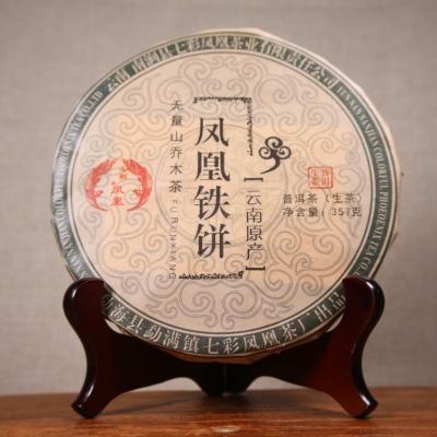凤凰铁饼生茶 普洱茶 口感比较香甜的生茶