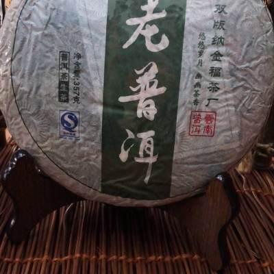 顶普茶叶云南普洱茶生茶饼茶2009年老料勐海值得品鉴老茶滋味足357g