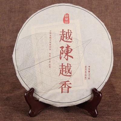 2015年云南永德越陈醇陈越香熟饼雄峰七子饼茶普洱茶熟茶饼357克