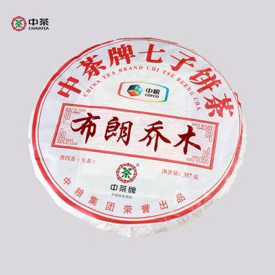 2013年布朗乔木 普洱生茶 整件出售42饼
