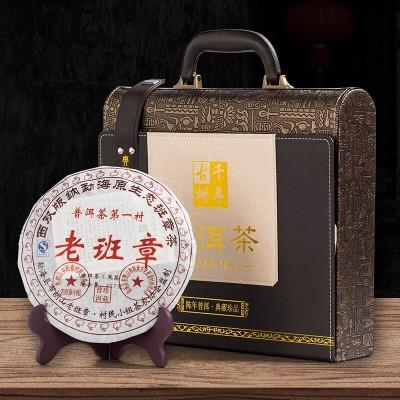 云南普洱老班章茶叶熟茶陈年茶饼高档礼盒装中秋节礼品茶送礼佳品