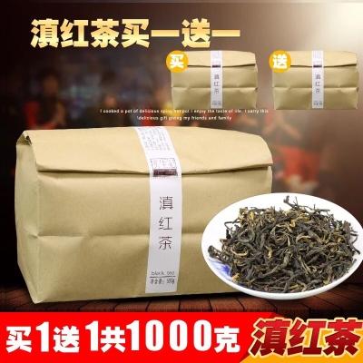 买1送1 红茶2019年春茶1000克散装云南凤庆滇红密香工夫红茶茶叶