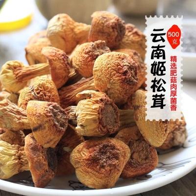 云南特产姬松茸无硫营养美味煲汤首选500克一袋装足干货煲汤