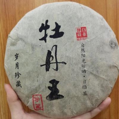 【特别推荐 牡丹王】福鼎白茶牡丹王茶茶饼2002年制350克/饼包邮