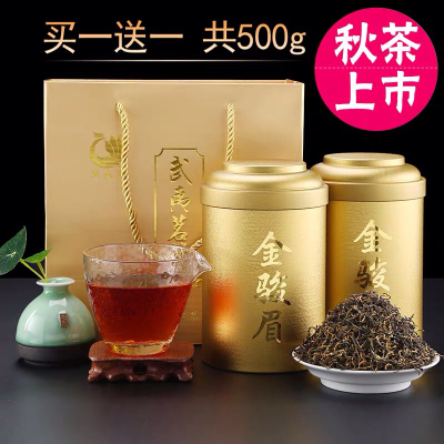 金骏眉红茶 新茶武夷山金俊眉散装罐装特级秋茶礼盒茶叶正宗 500g
