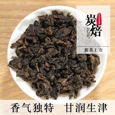 安溪炭焙铁观音秋茶碳焙浓香型特级炭培1725熟茶碳培乌龙茶500g