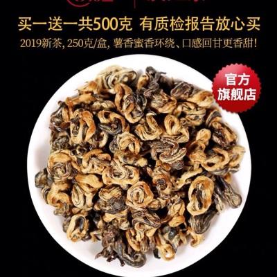 买1送1共500克 滇红茶2019春茶云南红茶茶叶一叶金螺盒装蜜香回甘