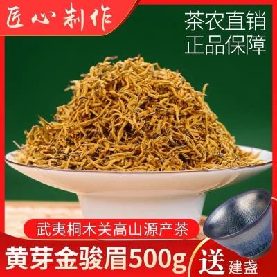 正宗特级金骏眉红茶茶叶礼盒装浓香型散装黄芽新茶金俊眉500g
