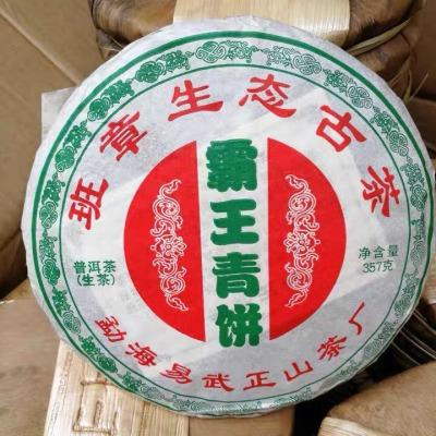 易武正山生普茶叶霸王青饼古树班章生态古茶18年易武青饼1饼357克茶饼