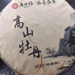 广林福白茶 福鼎高山白茶 2013年陈香型高山牡丹 360克 福建茶叶