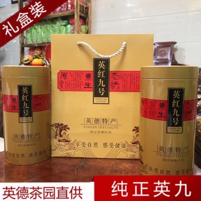 【正宗英红九号】英德红茶罐装150克/罐  特价50元一罐包邮到家
