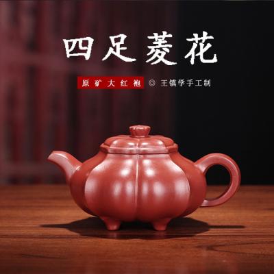宜兴紫砂壶四足菱大红袍9孔出水容量200有内壁章全手工壶