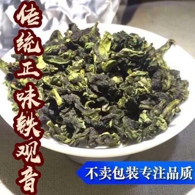 安溪铁观音茶叶2020新茶特级清香型兰花香正味乌龙茶袋装500g散装