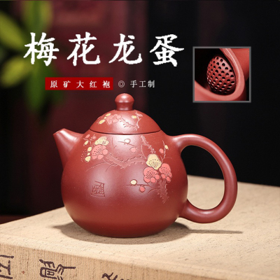 宜兴紫砂壶龙蛋壶梅花龙蛋壶大红袍容量210球孔出水有内壁章
