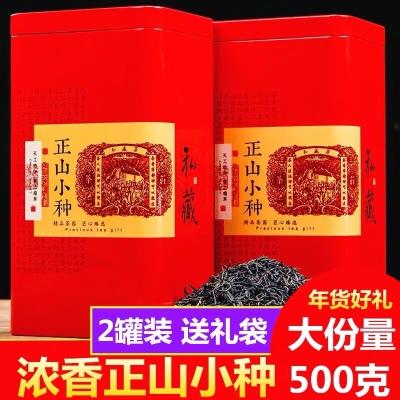 【年货礼盒】新茶正山小种浓香型散装小种礼盒装茶叶送礼罐装500克