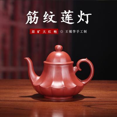 宜兴紫砂壶筋纹莲花壶原矿大红袍9孔出水容量190有内壁章全手工壶