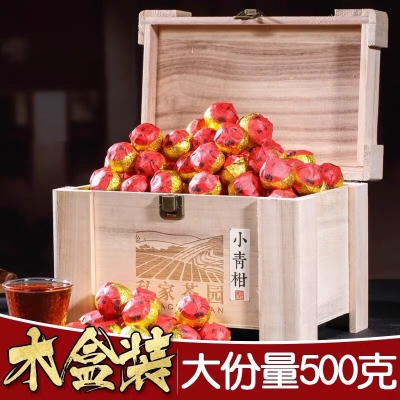 生晒新会小青柑 木盒装特级茶礼盒装江门普洱茶云南普洱茶500克50颗左