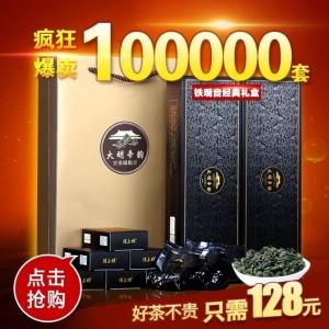 买一送一共500g 清上明浓香型安溪铁观音茶叶2020秋茶乌龙茶