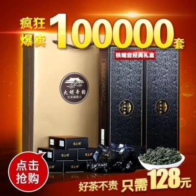 买一送一共500g 清上明浓香型安溪铁观音茶叶2021秋茶乌龙茶