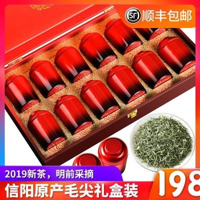 2019新茶明前信阳原产毛尖 绿茶小罐装浓香礼盒装200g