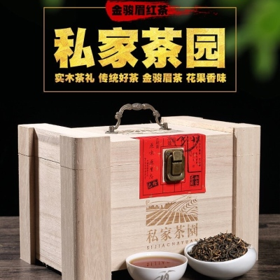 2019新茶金骏眉红茶礼盒装武夷山红茶新茶木质礼盒500g