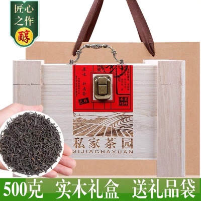 正宗正山小种红茶武夷山红茶蜜香型正山小种500g礼盒装