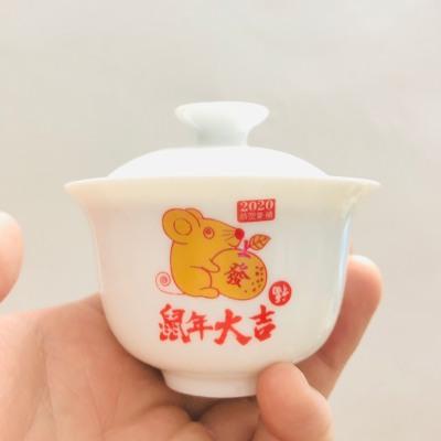 鼠年吉祥功工夫茶茶具盖碗茶杯2020新年货礼品套装陶瓷礼品春节骨瓷餐具