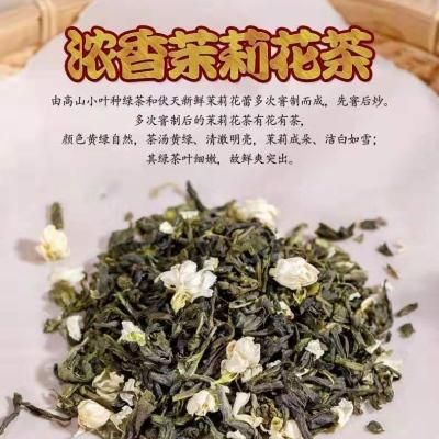 茉莉花茶浓香型茉莉花茶2020新茶特级散装茶叶云南绿茶毛峰500g茶叶