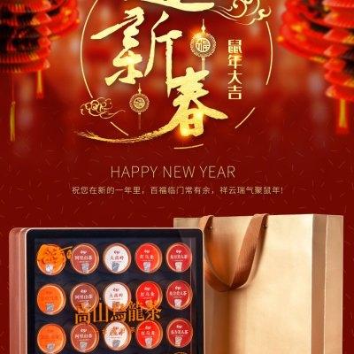【五福临门】福、禄、寿、喜、财、五大福。一盒尽享五大台湾好茶