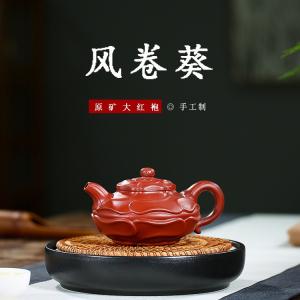 宜兴紫砂壶原矿大红袍容量290球孔出水有内壁章