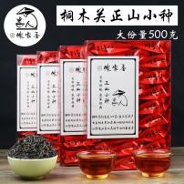 武夷山红茶 正山小种花果香原味小袋装500克包邮