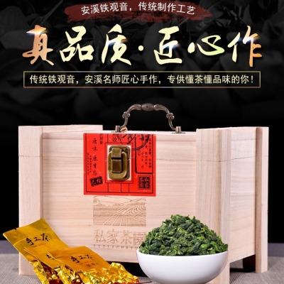 新茶浓香铁观音茶叶500g红茶金骏眉正山小种大红袍300g实木礼盒装