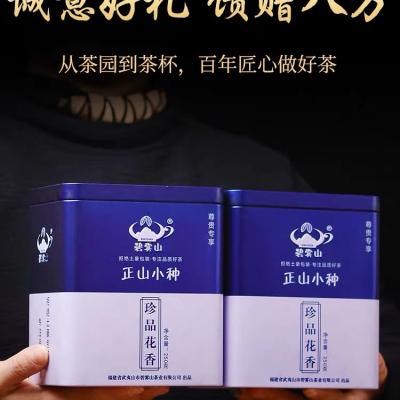 碧雾山新品珍品花香正山小种红茶叶特级耐泡散装年货送礼罐装500g