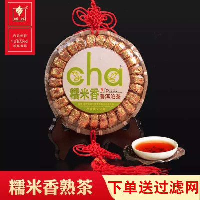 云南普洱茶 糯米香浓香型 糯米香普洱茶熟茶 迷你 小沱茶茶叶200g