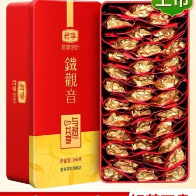 【买1送1】铁观音非特级清香型安溪铁观音清香型小包装乌龙茶叶礼盒装