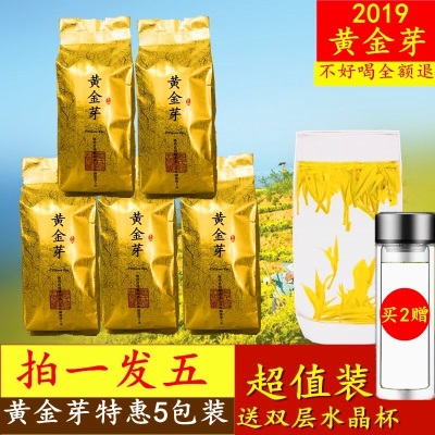 【拍二送杯】黄金芽新茶安吉白茶绿茶黄金叶特级茶叶250g
